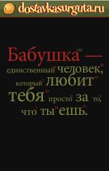 p_babushka