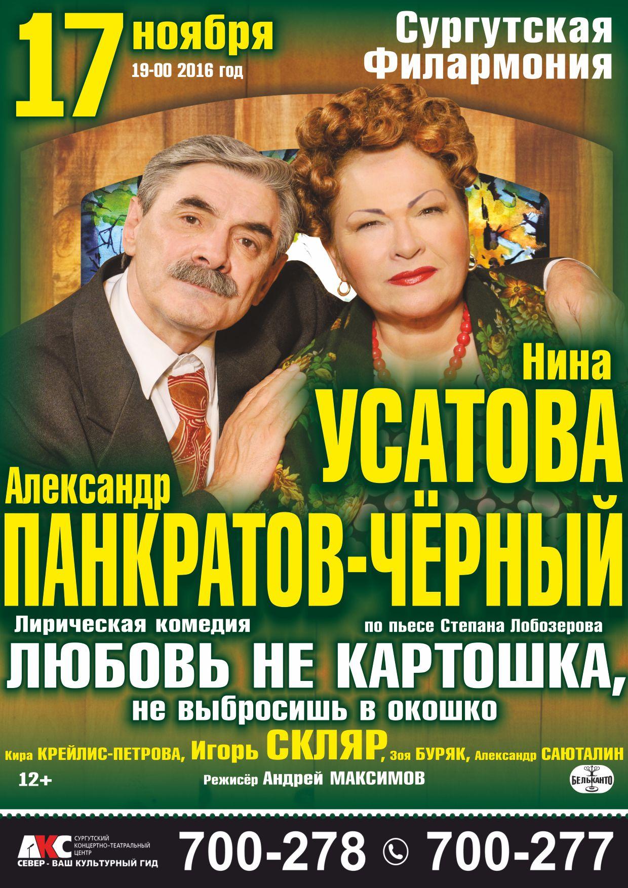 Спектакль афиша любовь до афиша кино киселевск