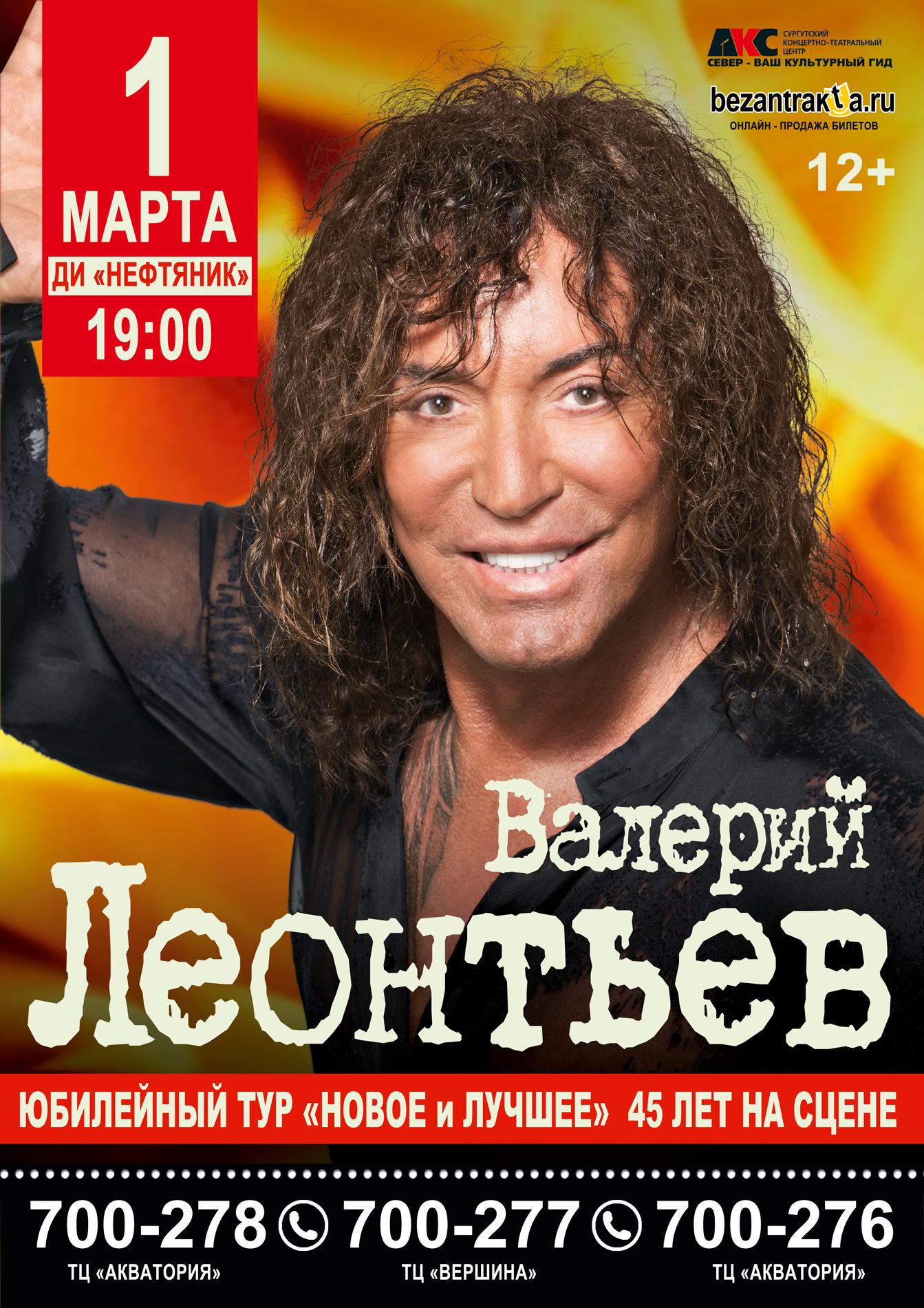 Афиши сургута концерты оперный театр беларуси афиша