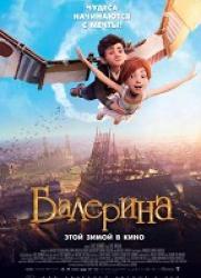 Балерина (6+) постер плакат