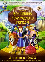 """Спектакль-мюзикл """"Волшебник изумрудного города"""" (6+) постер плакат"""