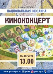 Киноконцерт постер плакат