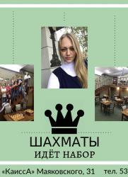 Набор в группы по шахматам постер плакат