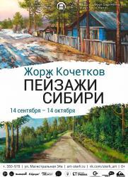 Выставка «Пейзажи Сибири» - Жорж Кочетков, живопись постер плакат