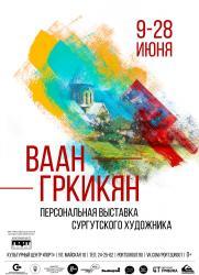 Персональная выставка Ваана Гркикяна постер плакат