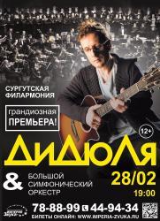 Сургут афиша концерты спектакли расписание эпицентра кино калининград расписание сеансов стоимость билетов