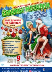 "Новогодний корпоратив ""Ёлкины моталки"" постер плакат"