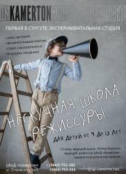 Экспериментальная студия дополнительного образования детей и подростков «НЕСКУЧНАЯ  ШКОЛА  РЕЖИССУРЫ»  постер плакат