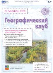 «Уникальные географические объекты ХМАО-Югры» постер плакат