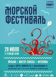 «Морской фестиваль» постер плакат