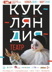 КУКЛЯНДИЯ. Театр 0+ постер плакат