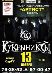 """ВНИМАНИЕ! 13 ноября группа """"КУКРЫНИКСЫ""""!!! С единственным концертом! постер плакат"""