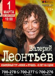 Концерт Валерия ЛЕОНТЬЕВА постер плакат