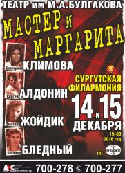 "спектакль ""Мастер и Маргарита"" постер плакат"