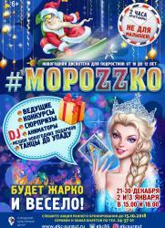 Новогодняя дискотека для подростков #МороZZко постер плакат