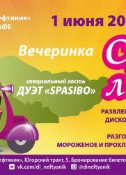 1 июня в 20.00 в Арт-кафе ДИ «Нефтяник» вечеринка «Супер ЛЕТО!»! постер плакат