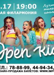 "Концерт группы ""OPEN KIDS"" (6+) постер плакат"