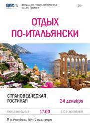 «Страноведческая гостиная»: отдых по-итальянски постер плакат
