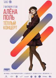 Тёплый концерт Алёны Поль постер плакат