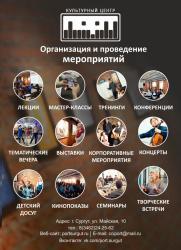Организация и проведение мероприятий постер плакат