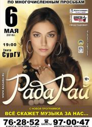 Внимание! 6 мая концерт Рады Рай! постер плакат