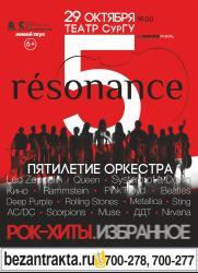 """Концерт группы """"RESONANCE"""" постер плакат"""