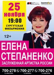 Творческий вечер ЕЛЕНЫ СТЕПАНЕНКО постер плакат