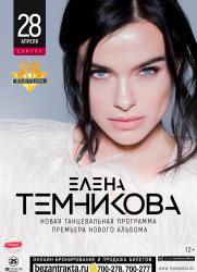 Концерт Елены ТЕМНИКОВОЙ постер плакат