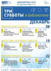 «Три субботы в библиотеке» в декабре постер плакат