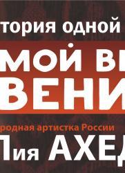 """Спектакль """"Мой внук Вениамин"""" 12+ постер плакат"""