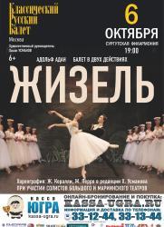 Классический Русский балет под руководством Хасана Усманова при участии солистов Большого театра с постановкой «ЖИЗЕЛЬ» постер плакат