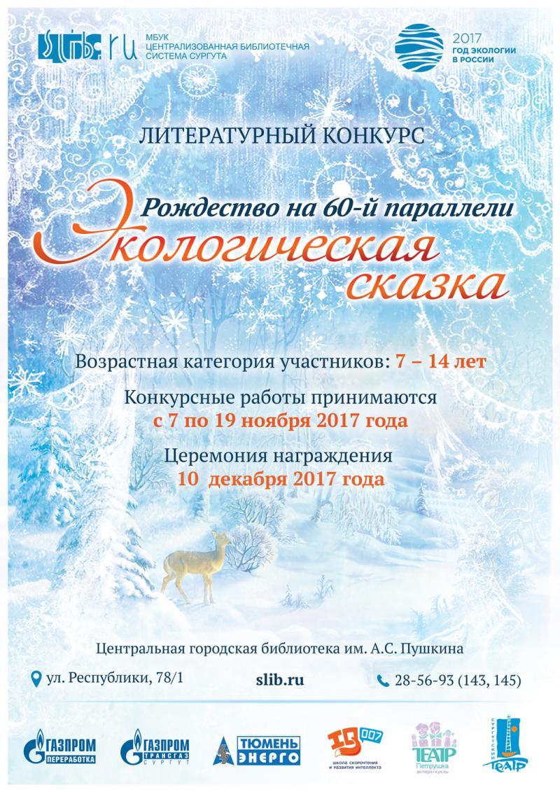 Рождественская сказка литературный конкурс