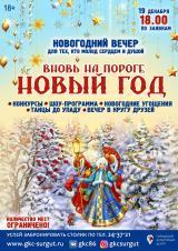 Новогодний вечер для тех, кто молод сердцем и душой  постер плакат