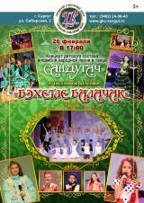 Концерт детского состава ансамбля народной песни и танца «Сандугач» «Счастливое детство»  постер плакат