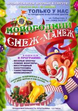 Новогодний СНЕЖ-МАНЕЖ  постер плакат