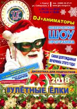 Новогодняя дискотека для подростков #Улётные_ёлки постер плакат