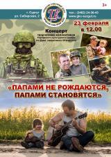 Концерт «Папами не рождаются, папами становятся»  постер плакат
