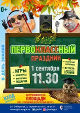 ПервоКЛАССный праздник  постер плакат