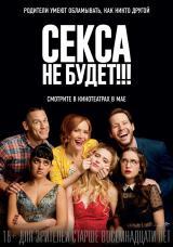 Секса не будет!!! (16+) постер плакат