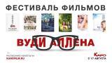 Фестиваль фильмов мастера авторского кино, четырехкратного обладателя премии «Оскар» Вуди Аллена постер плакат