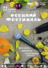 Осенний фестиваль постер плакат