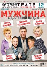 """Спектакль """"Мужчина с доставкой на дом"""" постер плакат"""