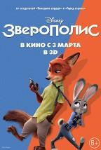 Зверополис (6+) постер плакат