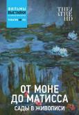 Сады в живописи: От Моне до Матисса постер плакат