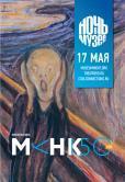 Мунк-150 (6+) постер плакат