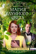 Магия лунного света (12+) постер плакат