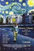 Полночь в Париже (16+) постер плакат