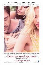 Вики Кристина Барселона (16+) постер плакат