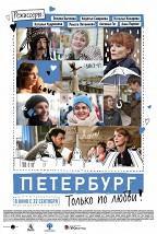 Петербург. Только по любви (16+) постер плакат