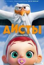 Аисты (6+) постер плакат
